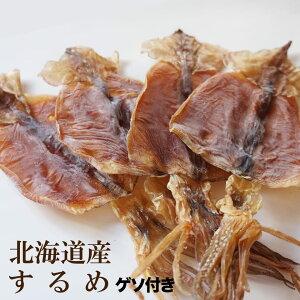 珍味 おつまみ するめ 60g 本場函館製造 無添加 北海道産スルメ ゲソ付き 珍味 おつまみ ポイント消化