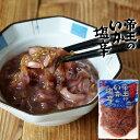 イカ塩辛 帝王のいか塩辛 250g 函館製造 イカ耳(エンペラ)のコリコリ食感塩辛 マルナマ食品