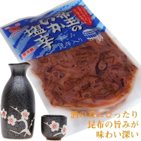 イカ塩辛帝王のいか塩辛250g函館製造イカ耳(エンペラ)のコリコリ食感塩辛マルナマ食品