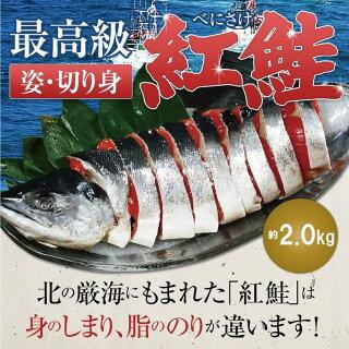 紅鮭中塩約2.0kg姿切り切り身迫力の一尾まるごと化粧箱