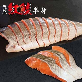 鮭天然紅鮭約1kg甘塩半身姿切り切り身さらに食べやすく2分割真空パックに