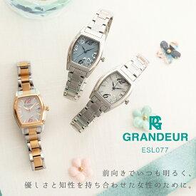 【送料無料】腕時計 レディース トノー型 ソーラーウォッチ グランドール Grandeur ESL077 時計