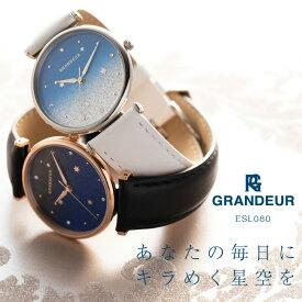 【送料無料】腕時計 うす型 レディース グリッター ウォッチ センターラグ グランドール Grandeur ESL080