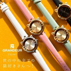 【送料無料】腕時計 猫型 レディース ウォッチ グランドール Grandeur ESL081