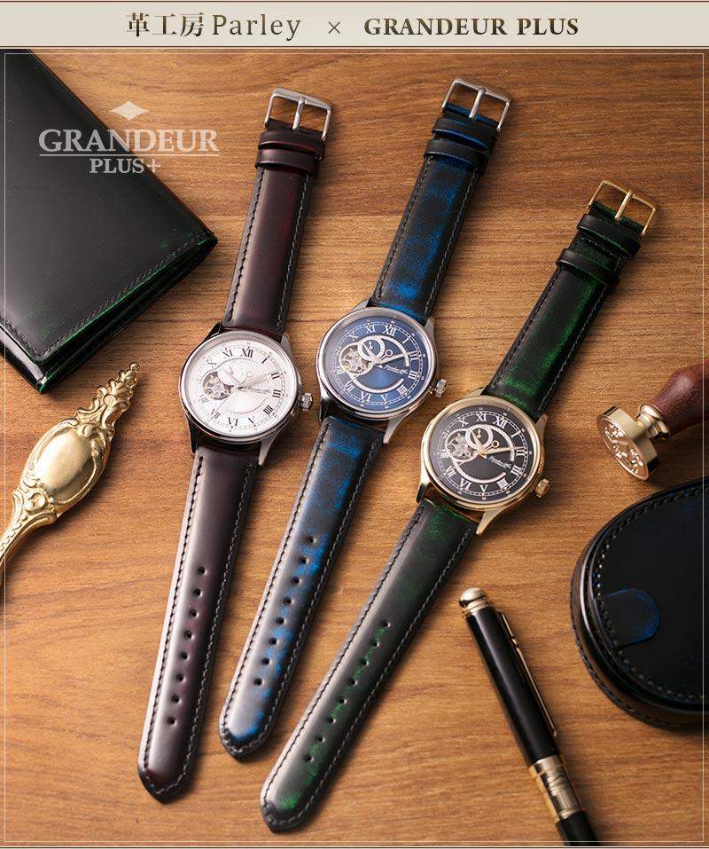 グランドールプラス 革工房パーリィー コラボレーションレザーバンド 日本製自動巻 メンズ 腕時計 オープンハート 日本製 自動巻 耐衝撃性 耐磁性 GRP013
