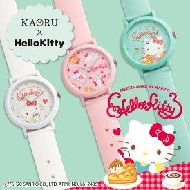 ハローキティ【KAORU x Hello Kitty】コラボウォッチ登場!ストロベリー&バニラの香り レディース&メンズ 腕時計 シリコンベルト 日本製 ギフト KAORU003K【メーカー保証】