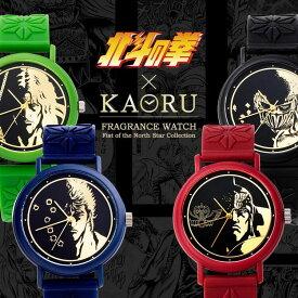 【KAORU】 北斗の拳とのコラボが実現、ケンシロウ、ラオウ、トキ、ジャギの北斗四兄弟モデルが登場!メンズ レディース キッズ 腕時計 シリコンベルト ギフト 日本製 2本以上のご予約で送料無料(ご予約完了後に送料分をお値引きいたします。)