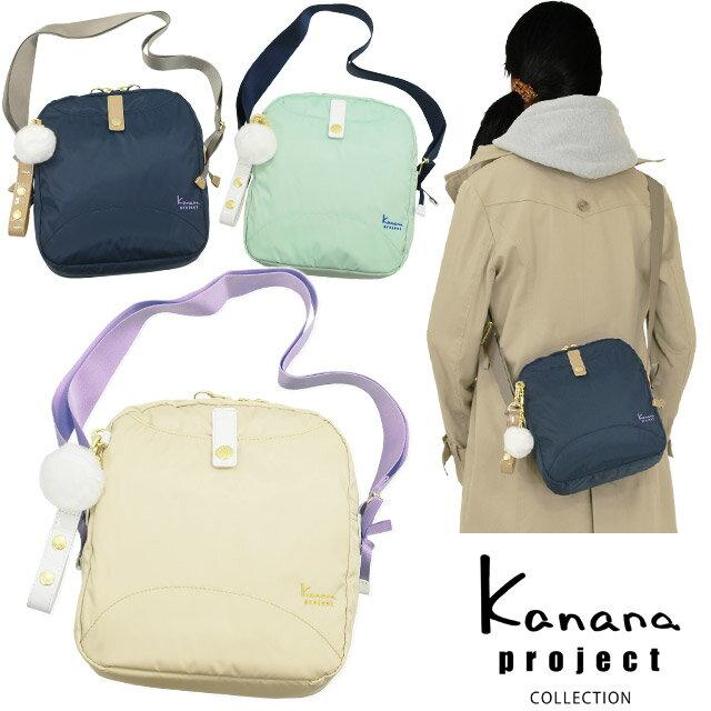 【SALE】 カナナプロジェクト コレクション ショルダーバッグ Kanana 全3色 3リットル VYG ベル2 斜め掛け 軽量 竹内海南江 お洒落 かなな 55351