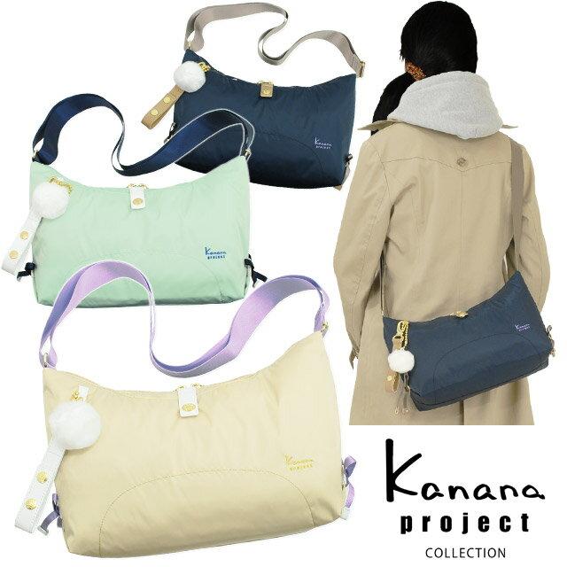 【SALE】 カナナプロジェクト コレクション ショルダーバッグ Kanana 全3色 4リットル VYG ベル2 斜め掛け 軽量 竹内海南江 お洒落 かなな 55352