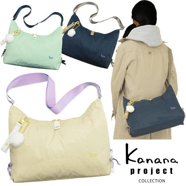 【SALE】 カナナプロジェクト コレクション ショルダーバッグ Kanana 全3色 7リットル VYG ベル2 斜め掛け 軽量 竹内海南江 お洒落 かなな 55353