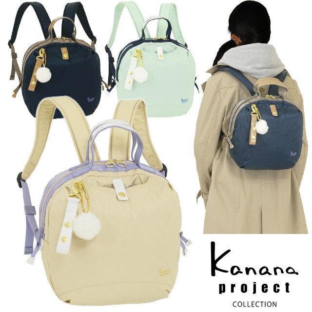 【SALE】 カナナプロジェクト コレクション リュック Kanana 全3色 7リットル VYG ベル2 軽量 竹内海南江 お洒落 かなな 55354