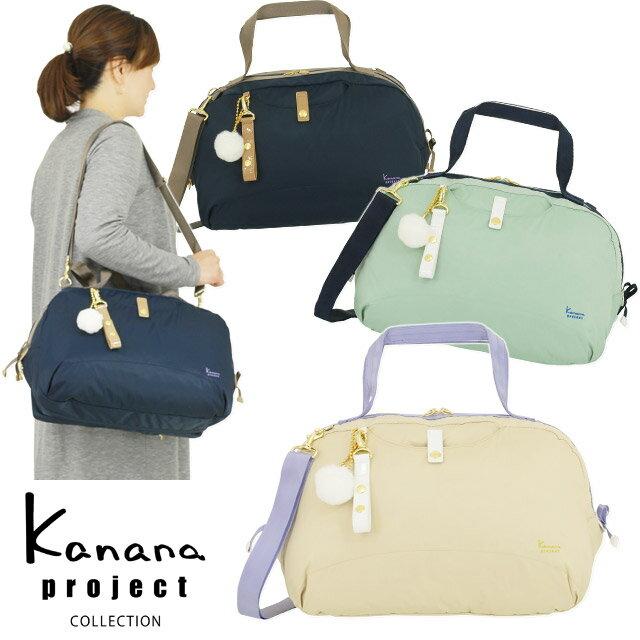 【SALE】 カナナプロジェクト コレクション ボストンバッグ Kanana 全3色 20L VYG ベル2 2WAY エキスパンダブル 斜め掛け 軽量 竹内海南江 お洒落 かなな 55356