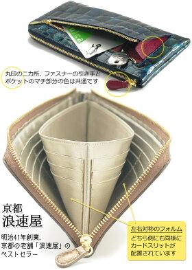 京都浪速屋はるべ長財布L字ファスナーエナメルクロコ型押し牛革日本製naniwaya86359