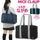 ナイスクラップ NICE CLAUP スクールバッグ ナイロン 44センチ 通学 女子 かわいい スクバ NC339