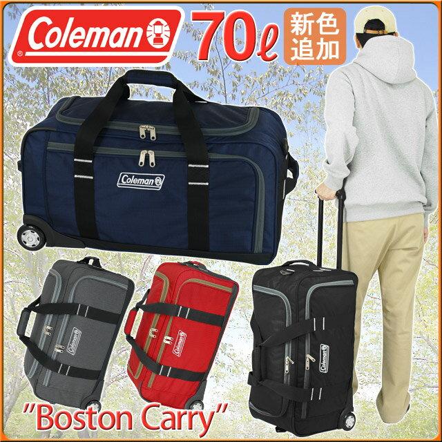 コールマン Coleman ボストンキャリー 2輪 70リットル ボストンバッグ キャリーバッグ 14-08