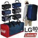 コールマン ボストンバッグ リュック LG 大容量 80リットル 大型ボストン 特大 修学旅行 合宿 旅行 キャンプ 5泊 6泊 …