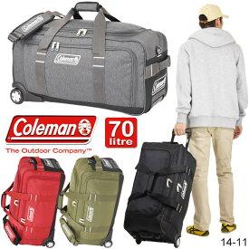 コールマン Coleman ボストンキャリー ボストンバッグ キャスター付き キャリーバッグ 70リットル 2輪 3WAY 全4色 遠征バッグ 男子 女子 修学旅行 林間学校 14-11