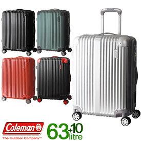 コールマン スーツケース ハード 4輪 拡張型 全5色 56センチ 63〜73リットル Coleman ダブルキャスター エキスパンダブル 14-55 14-62 14-60
