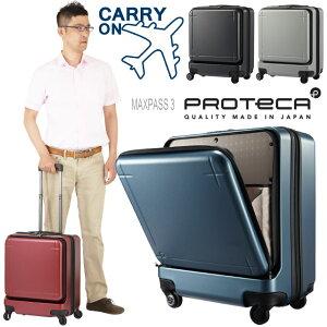 【楽天ランキング受賞】プロテカ スーツケース ハード マックスパス3 45センチ 40リットル 機内持ち込み最大容量 2泊 3泊 日本製 エース ACE PROTECA MAXPASS 3 キャリーケース 修学旅行 02961