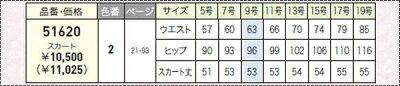 サイズ【5号〜15号】ホームクリーニングオールシーズンポリエステル100%