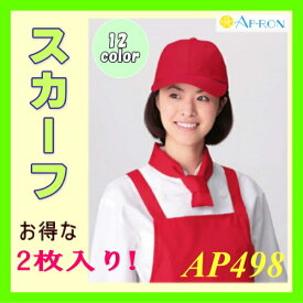 APK498 カゼン KAZEN スカーフ 食品 調理 制服 キッチン 2枚入 【スカーフ】白衣