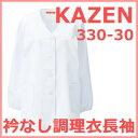 330-30 カゼン KAZEN 衿なし調理衣長袖 女性白衣 食品白衣 衿なし長袖【白衣】