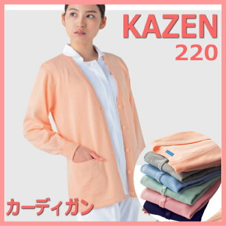 220 Apron hairball and difficult anti pill material is used. So long-length against the cold even thorough Cardigan ★ apron Cardigan-length length type (6 colors available) ★ 10P01Sep13