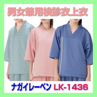 LK-1436 unisex test ringtone screening cloth coat patients clothing nagaileben NAGAILEBEN LK1436 02P12Oct15