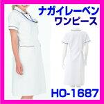 HO-1687ナガイレーベンフェルネワンピース半袖女子NAGAILEBE白衣FT4417ホワイトブルーTネイビー【女子白衣】