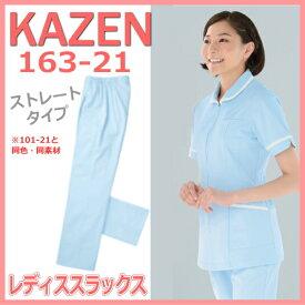 163-21 女性 スラックス 医療 ナース レディス KAZEN カゼン 医療白衣 看護白衣 看護師