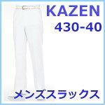 430-40メンズスラックスアプロンカゼンKAZEN男子ズボン調理サービス白衣男子白衣AP-RON医療白衣