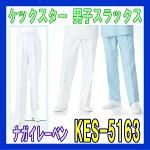 KES-5163ケックスター男子スラックスナガイレーベンドクターウェアパンツホワイトKES5163NAGAILEBEN