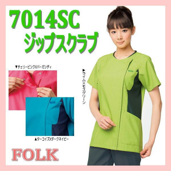 7014SC FOLK フォーク スクラブ 白衣 ジップスクラブ 女性 医療白衣 看護白衣 病院白衣