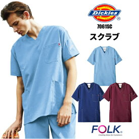 7061SC スクラブ ジップスクラブ 白衣 FOLK フォーク 医療白衣 看護白衣 病院白衣 DicKies ディッキーズ