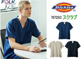 7072SC スクラブ ジップスクラブ 白衣 FOLK フォーク 医療白衣 看護白衣 病院白衣 DicKies ディッキーズ