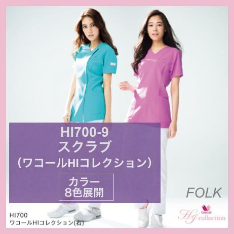 HI700-9 スクラブ ワコールHIコレクション フォーク FOLK ブラック