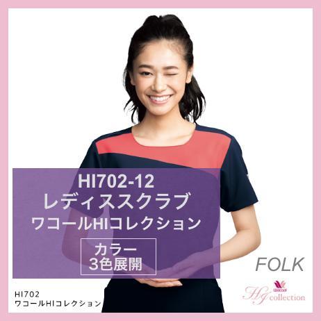 HI702-12 レディススクラブ ワコールHIコレクション フォーク FOLK ダークネイビー×ストエカス
