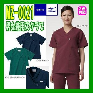 MZ-0021 MIZUNO 男女兼用 上衣 スクラブ ミズノ 医療白衣 看護白衣