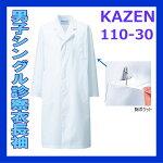 110-30カゼンKAZENアプロン診察衣白衣ドクターウェアーメンズAP-RON医療男性ホワイトメディカルウェアシングル白長袖