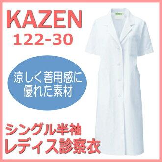 122 30 醫用布白圍裙 AP 羅恩女士婦女白醫學是醫學實驗布透氣性常年達卡選擇 05P11Apr15 為單一短袖白色長袖