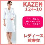 124-10女子ジャケット診察着医療アプロン介護AP-RON診察衣白レディース診察着薬局衣ホワイト