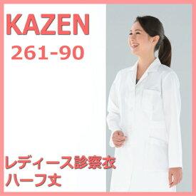 261-90 医療白衣 看護白衣 女性ジャケット 医療 診察衣【白衣】KAZEN カゼン 医療白衣 看護白衣 実験着