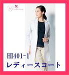 HI401-1ワコールソワンクレエレディースコート診察着医療フォークFOLK診察衣白レディース診察着薬局衣ホワイト
