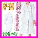 EP-120ナガイレーベンエミット女子ダブル診察衣長袖NAGAILEBENレディース診察着薬局衣白衣EP120ホワイト
