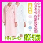 KEX-5120ナガイレーベンケックスター女子ダブル診察衣長袖NAGAILEBENレディース診察着薬局衣白衣KEX5120ホワイトピンクブルー