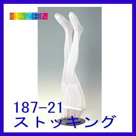 ストッキング (10足セット) 着圧設計 KAZEN カゼン 白 フリーサイズ サポートタイプ 抗菌防臭 25デシテックス【ストッキング】