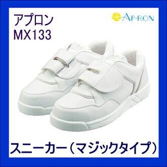 Shoes MX133 sneakers magic type men and women cum for KAZEN chosen