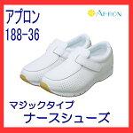 188-36ナースシューズマジックタイプ白AP-RONメディカル白APRON