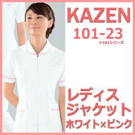 101-23 アプロン 女性 ジャケット 半袖 メディカルウェア 101 AP-RON 医療白衣 看護白衣 レディース ナース 上衣【白衣】KAZEN カゼン