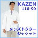 116-90 男性白衣 ドクタージャケット KAZEN カゼン 男子医療 白衣 医師 医療白衣 看護白衣 病院白衣